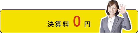 決算料 0円